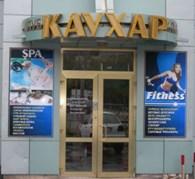 """SPA & Fitness центр """"Каухар"""""""