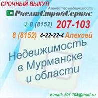 Агенство Недвижимости РиелтСтройСервис