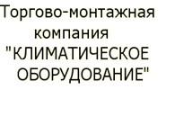 Торгово  –  монтажная   компания «КЛИМАТИЧЕСКОЕ   ОБОРУДОВАНИЕ»