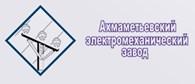 """""""Ахмаметьевский электромеханический завод"""""""