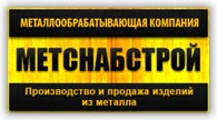 ООО Метснабстрой