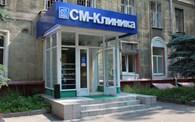 СМ - клиника