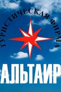 Альтаир график ярославль