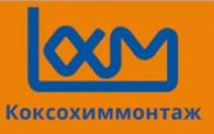 """Трест Коксохиммонтаж"""