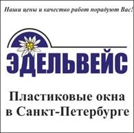 """ИП Пластиковые окна """"Эдельвейс"""" в Санкт-Петербурге."""
