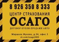 Центр страхования в Одинцово