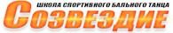"""Школа Спортивного Бального Танца """"Созвездие"""""""