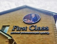 """Детский развивающий центр """"First Class"""""""