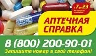 Аптека Апрель