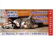 ООО ИДЕЯ УЮТА