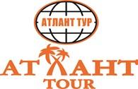 Атлант Тур