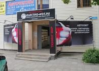Торговая компания Electro-Kot