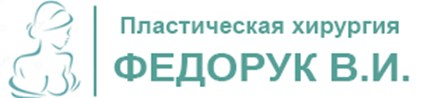 Пластический хирург Федорук В.И.