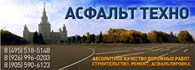ООО Асфальт-Техно