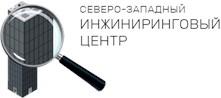 ООО Северо - Западный Инжиниринговый Центр