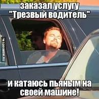 Трезвый водитель в Атырау