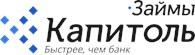 ООО Капитоль Займы