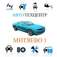 АВТОТЕХЦЕНТР АЗС Митяево