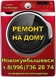 Ремонт стиральных машин в Новокуйбышевске.