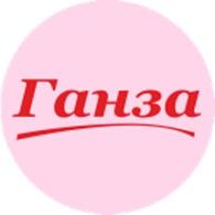 Ганза