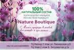"Натуральная Косметика ""Nature Boutique"""