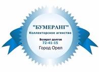 "ООО Юридическое агентство ""БУМЕРАНГ"""