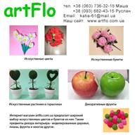 """ЧП """"Artflo"""" Искусственные цветы оптом"""