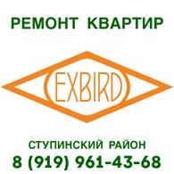 EXBIRD - Ремонт квартир в Ступино