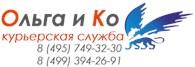 """Курьерская служба """"Ольга и Ко"""""""
