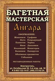 """Багетная мастерская """"Ангара"""""""