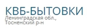 КВБ - Бытовки