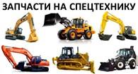 ООО Спецзапчастина Центр