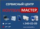 «Ноутбук Мастер»