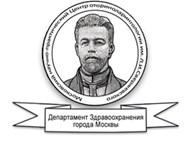 НИКИО ИМ. Л.И. СВЕРЖЕВСКОГО ДЗМ