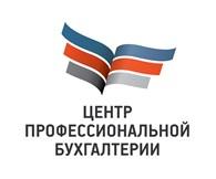Центр профессиональной бухгалтерии
