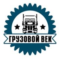 ООО ГРУЗОВОЙ ВЕК