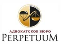"""Адвокатское бюро """"Перпетуум"""""""