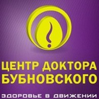 """Центр """"доктора Бубновского"""""""