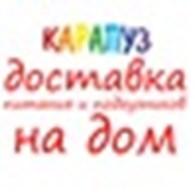 """Карапуз"""