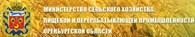 """""""Министерство сельского хозяйства,пищевой и перерабатывающей промышленности Оренбургской области"""""""