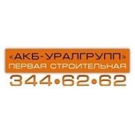 """""""АКБ-Уралгрупп"""" — Первая Строительная"""