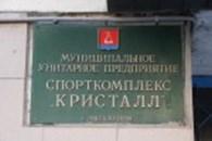 """Спортивный комплекс """"Кристалл"""""""