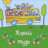 """ООО """"Хобби-Тур"""""""