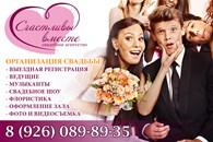 """Свадебное агентство """"Счастливы вместе"""""""