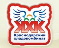 """Краснодарский Хладокомбинат"""