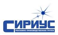 """ООО Рекламно-производственная группа """"Сириус"""""""