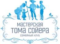 """""""Мастерская Тома Сойера"""""""