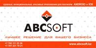 ТОО ABC soft