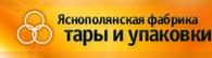"""""""Яснополянская фабрика тары и упаковки"""""""