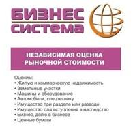 «Бизнес-Система»